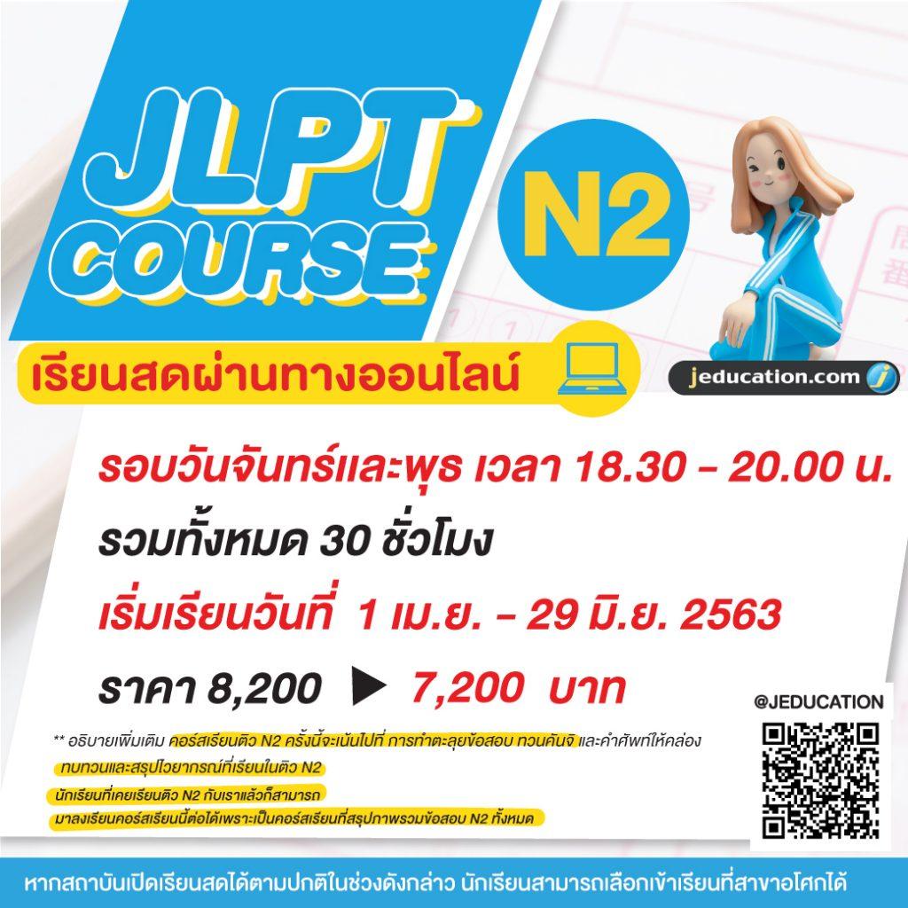 ติว สอบ JLPT N2