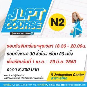 ติวสอบ JLPT N2