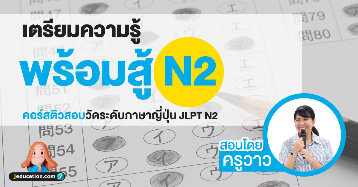 ติวสอบ N2