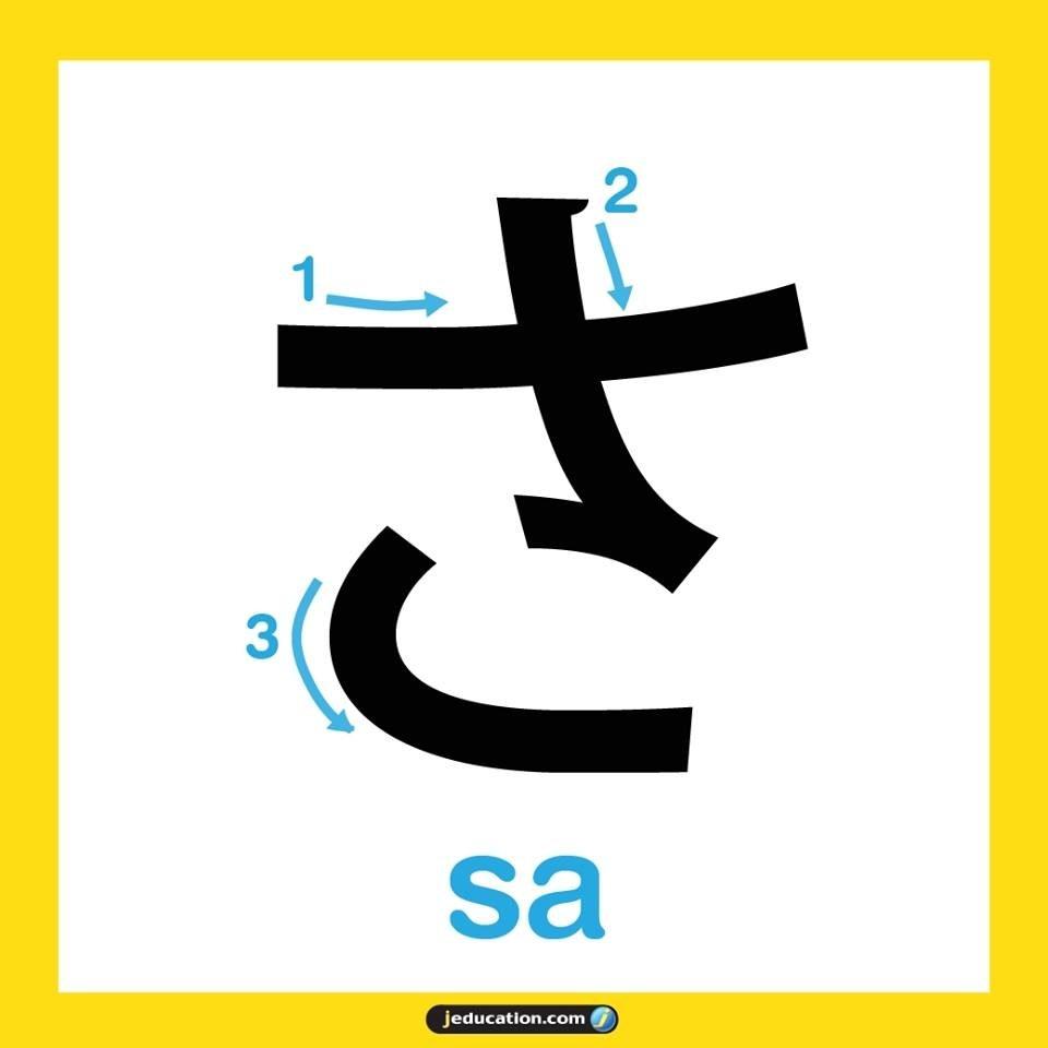 hiragana_11