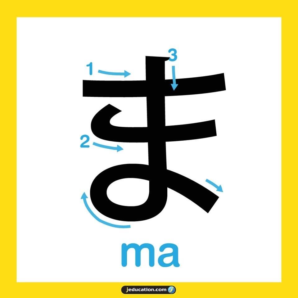 hiragana_31