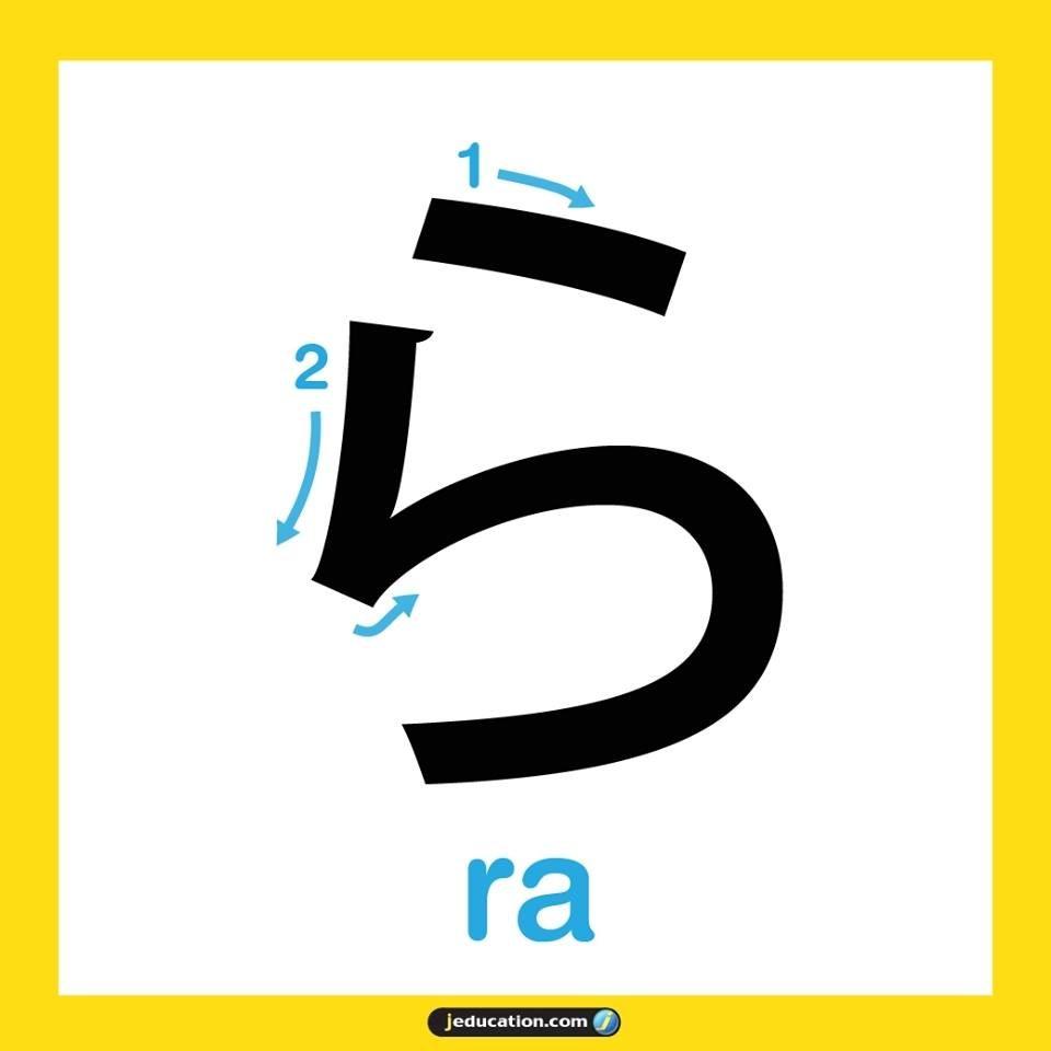 hiragana_39