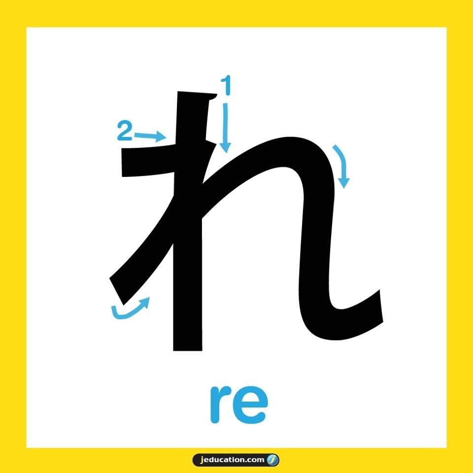 hiragana_42