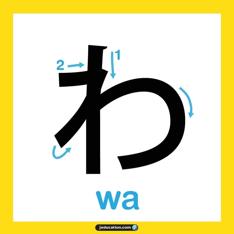 hiragana_44