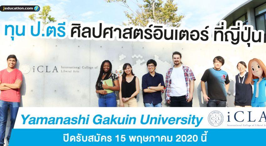 ทุนป.ตรี ศิลปศาสตร์ Yamanashi Gakuin University รับสมัครถึง 15 พฤษภาคมนี้
