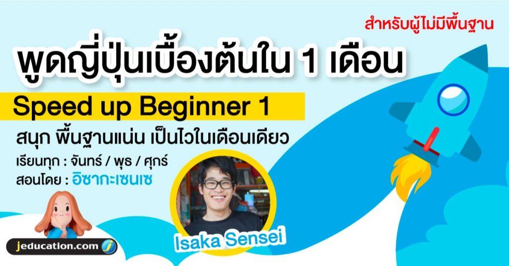เรียนภาษาญี่ปุ่น speed up beginner อิซากะ