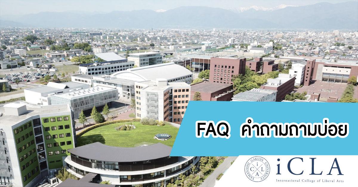 หลักสูตร iCLA (The International College of Liberal Arts) : คำถามถามบ่อย