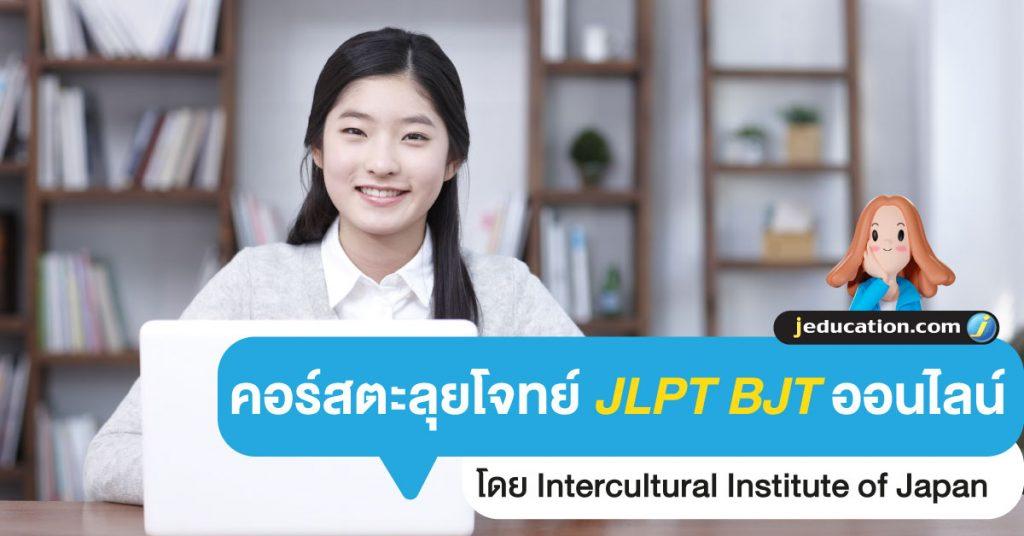 เตรียมสอบ JLPT โดย Intercultural Institute of Japan