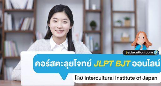คอร์สตะลุยโจทย์ ONLINE สำหรับคนเตรียมสอบ JLPT, BJT ส่งตรงจากญี่ปุ่น