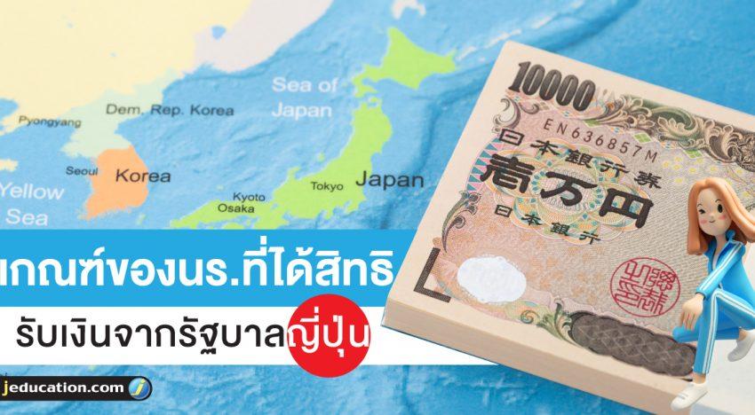 เกณฑ์ของนักเรียนที่ได้สิทธิ รับเงินช่วยเหลือจากรัฐบาลญี่ปุ่น กรณี COVID-19