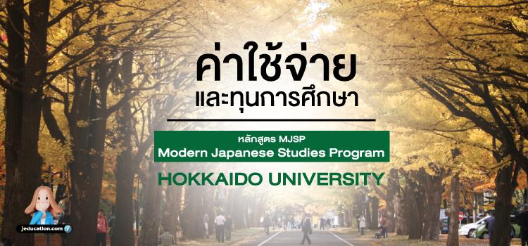 ทุนการศึกษา มหาวิทยาลัยฮอกไกโด