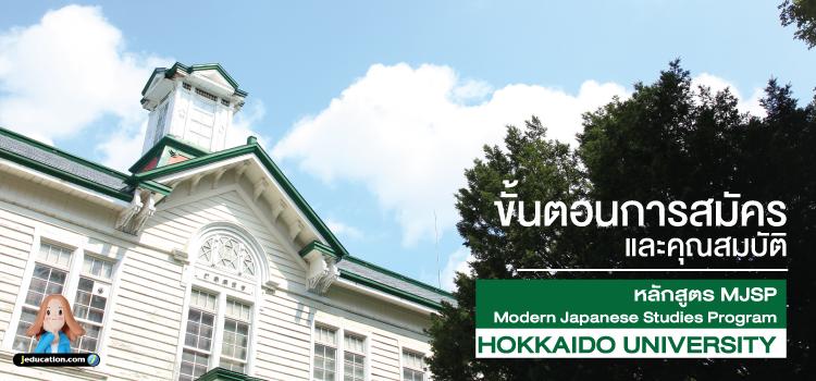 ขั้นตอนการสมัคร หลักสูตร MJSP มหาวิทยาลัย ฮอกไกโด