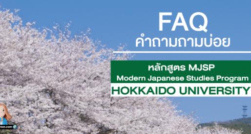 ทุน MJSP : มหาวิทยาลัยฮอกไกโด : คำถามถามบ่อย