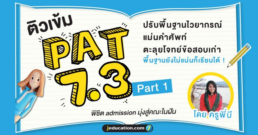 PAT 7.3 sep2020 cover