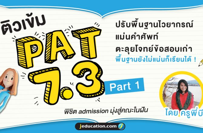 คอร์สติวสอบ PAT ญี่ปุ่น มุ่งสู่มหาวิทยาลัยในฝัน PART 1 สอนสด Online