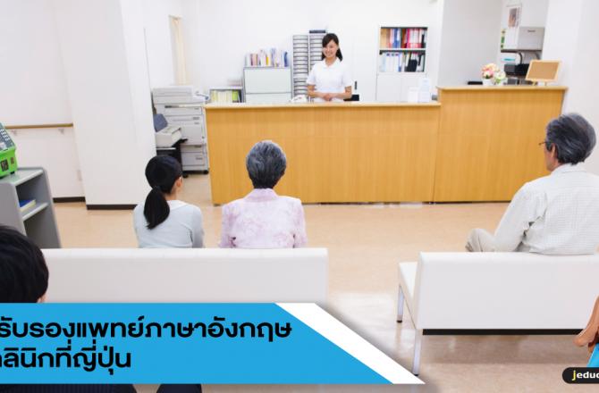 รวมคลินิคที่ออก ใบรับรองแพทย์ fit to fly ภาษาอังกฤษ ในญี่ปุ่น