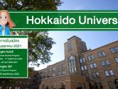 มหาวิทยาลัยฮอกไกโด Hokkaido University