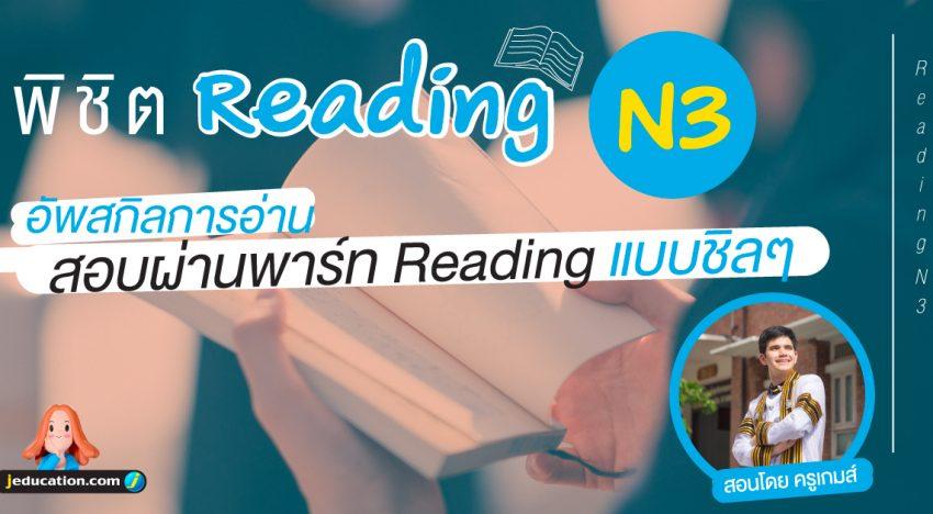 คอร์สติวเข้ม พิชิตการอ่าน N3