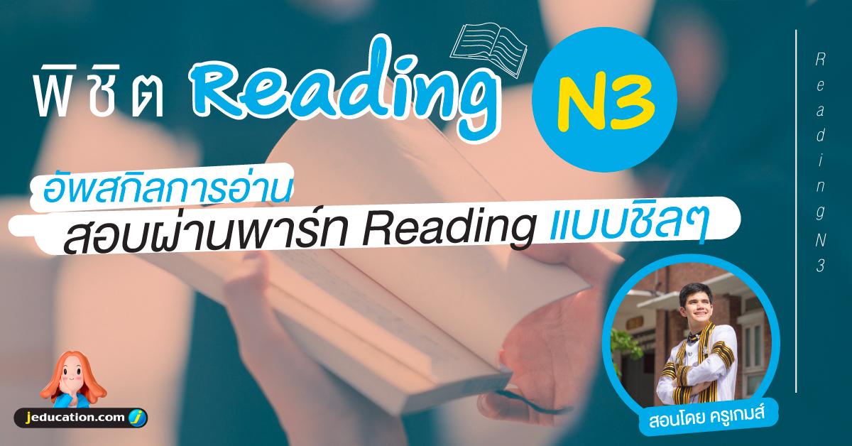 การอ่าน JLPT N3