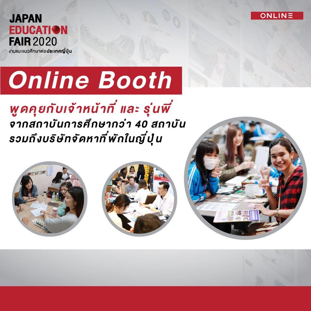 japan education fair พูดคุยกับสถาบัน