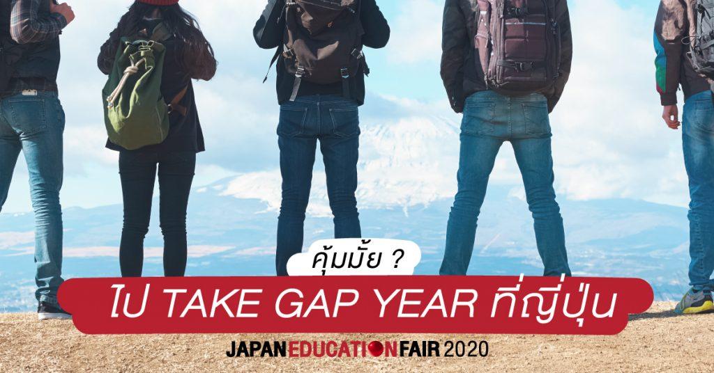 ไป gap year ที่ญี่ปุ่น