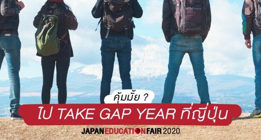 คุ้มมั้ย? ไป Take Gap Year ที่ญี่ปุ่น