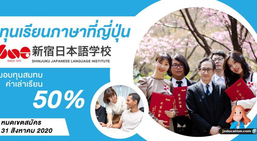 เรียนภาษาที่ญี่ปุ่น เทอมมกราคม 2021 ที่ Shinjuku รับทุนสมทบค่าเล่าเรียน 50%