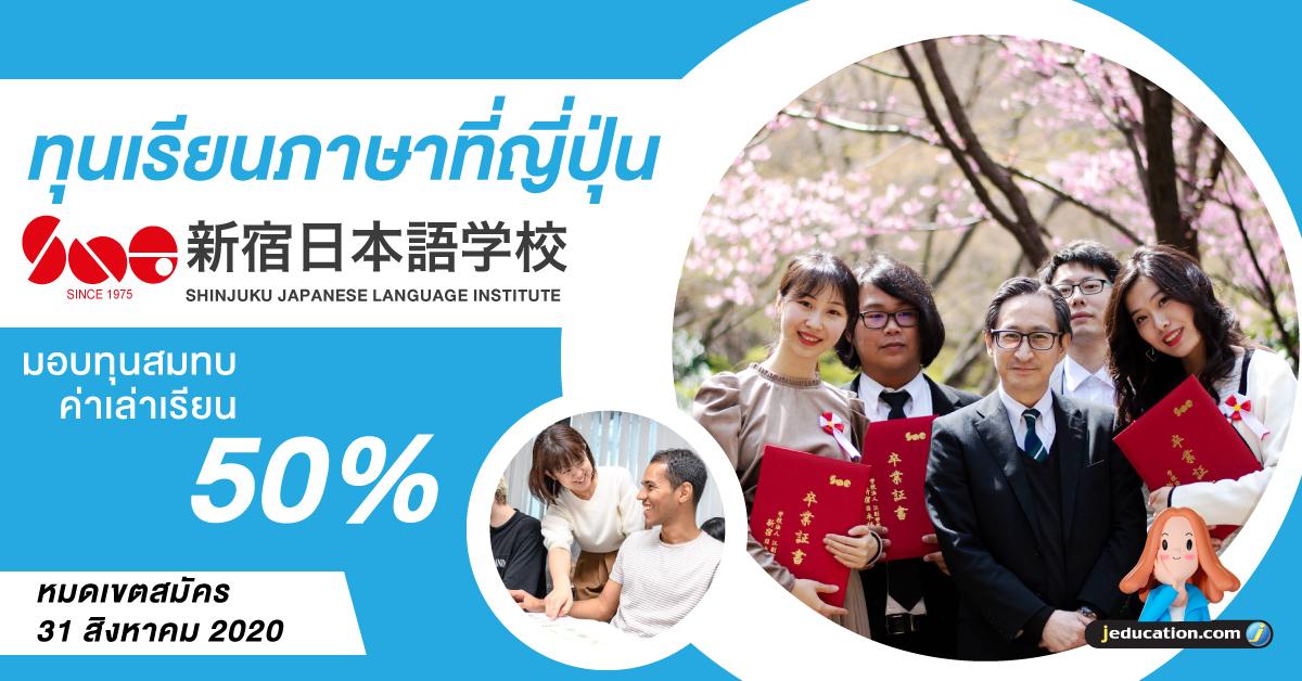 เรียนภาษาที่ญี่ปุ่น ชินจูกุ รับทุนส่วนลด 50%
