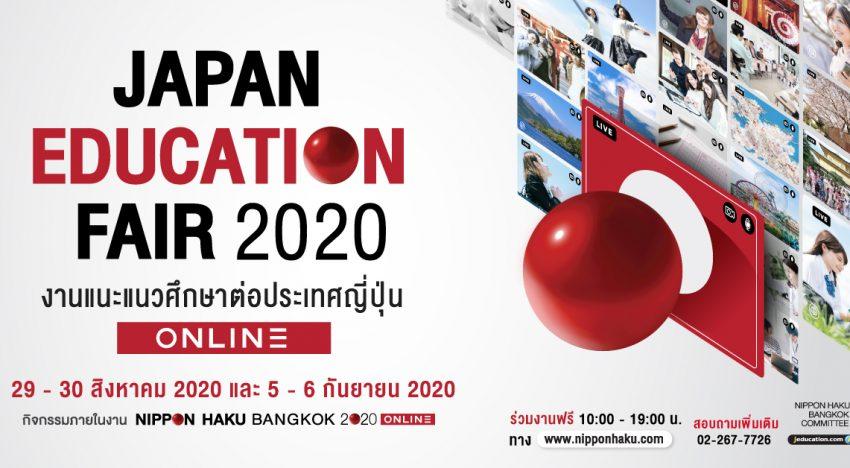 JAPAN EDUCATION FAIR 2020 งานแนะแนวศึกษาต่อประเทศญี่ปุ่น พบกันทาง ONLINE!!