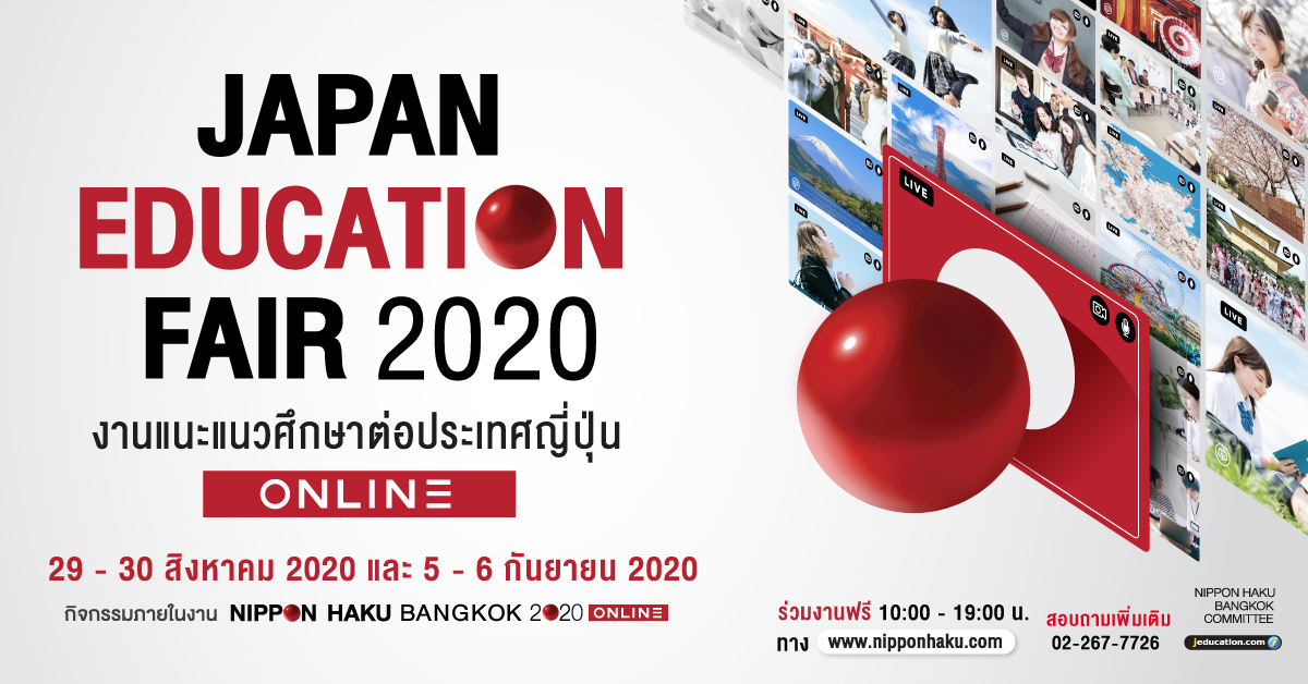 JAPAN EDUCATION FAIR 2020
