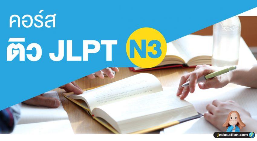 คอร์สติวสอบวัดระดับ JLPT N3