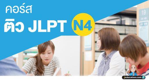 คอร์สติวสอบวัดระดับ JLPT N4