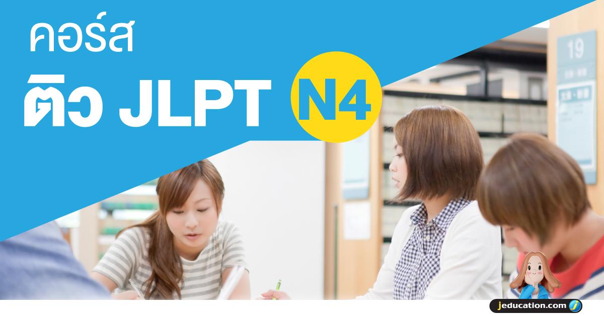 ติวสอบ JLPT N4