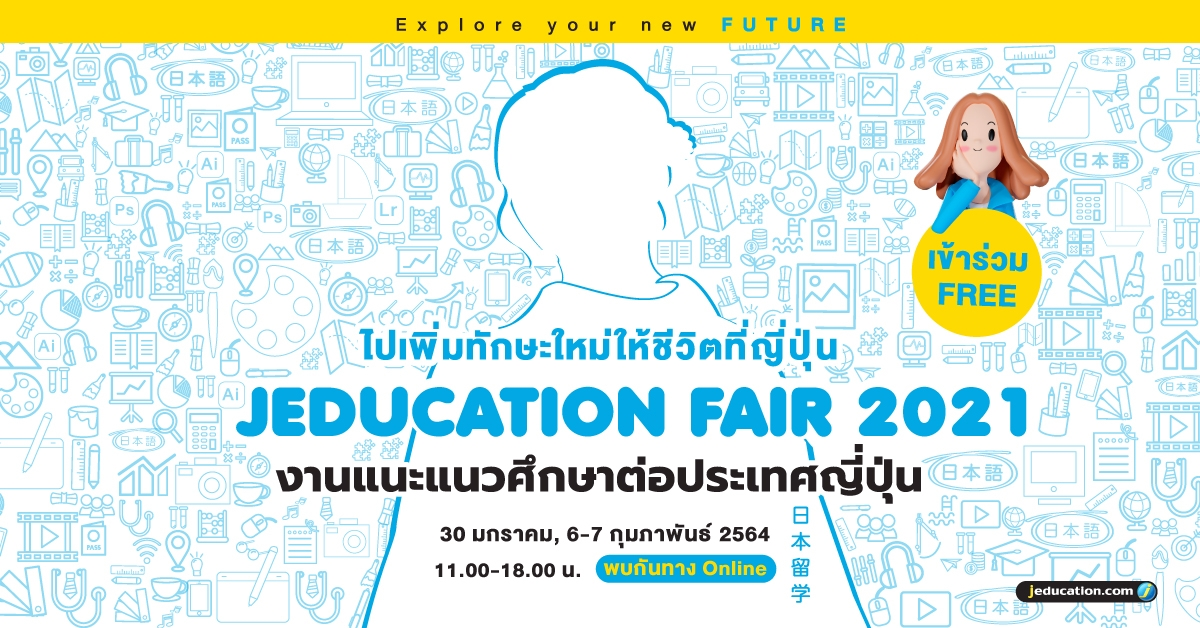 Jeducation Fair 2021 แนะแนว เรียนต่อญี่ปุ่น