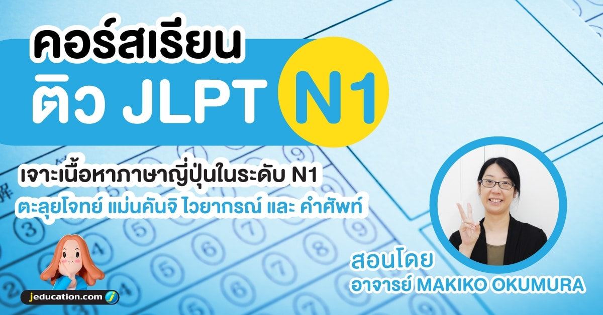 ติวสอบ N1 Jeducation center